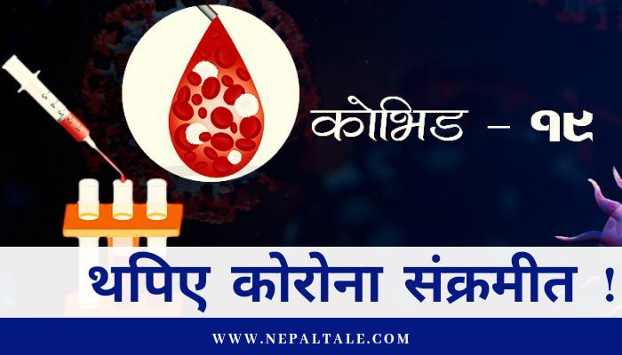 नेपालमा दिनदिनै कोरोना बढ्दै, आज ४९६ संक्रमित थपिए, १३ जनाको मृत्यु