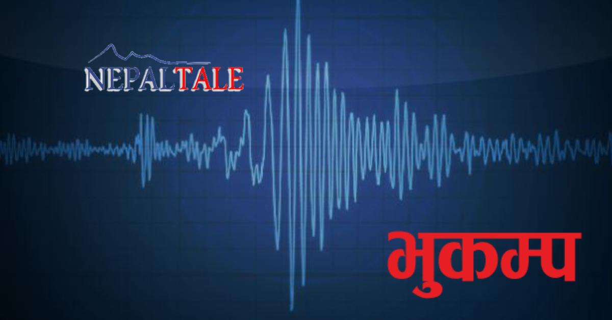 सुदूरपश्चिम प्रदेशमा भूकम्पको धक्का