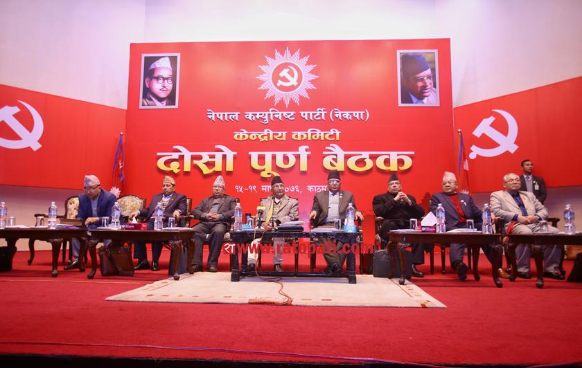 नेकपा केन्द्रीय समिति बैठक अनिश्चित