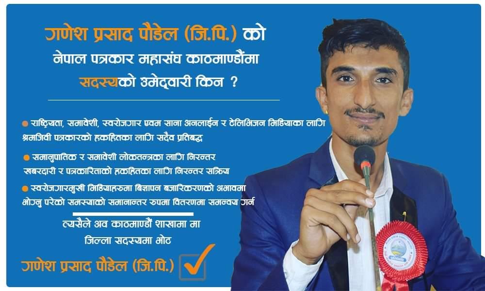 नेपाल पत्रकार महासंघमा जि.पि.पौडेलको उमेदवारी किन ? यस्ता छन ११ कारणहरु !