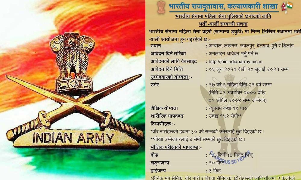 अबदेखि भारतीय सेनामा नेपाली युवतीले पनि भर्ती हुन पाउने, यस्तो छ भर्तीको सूचना