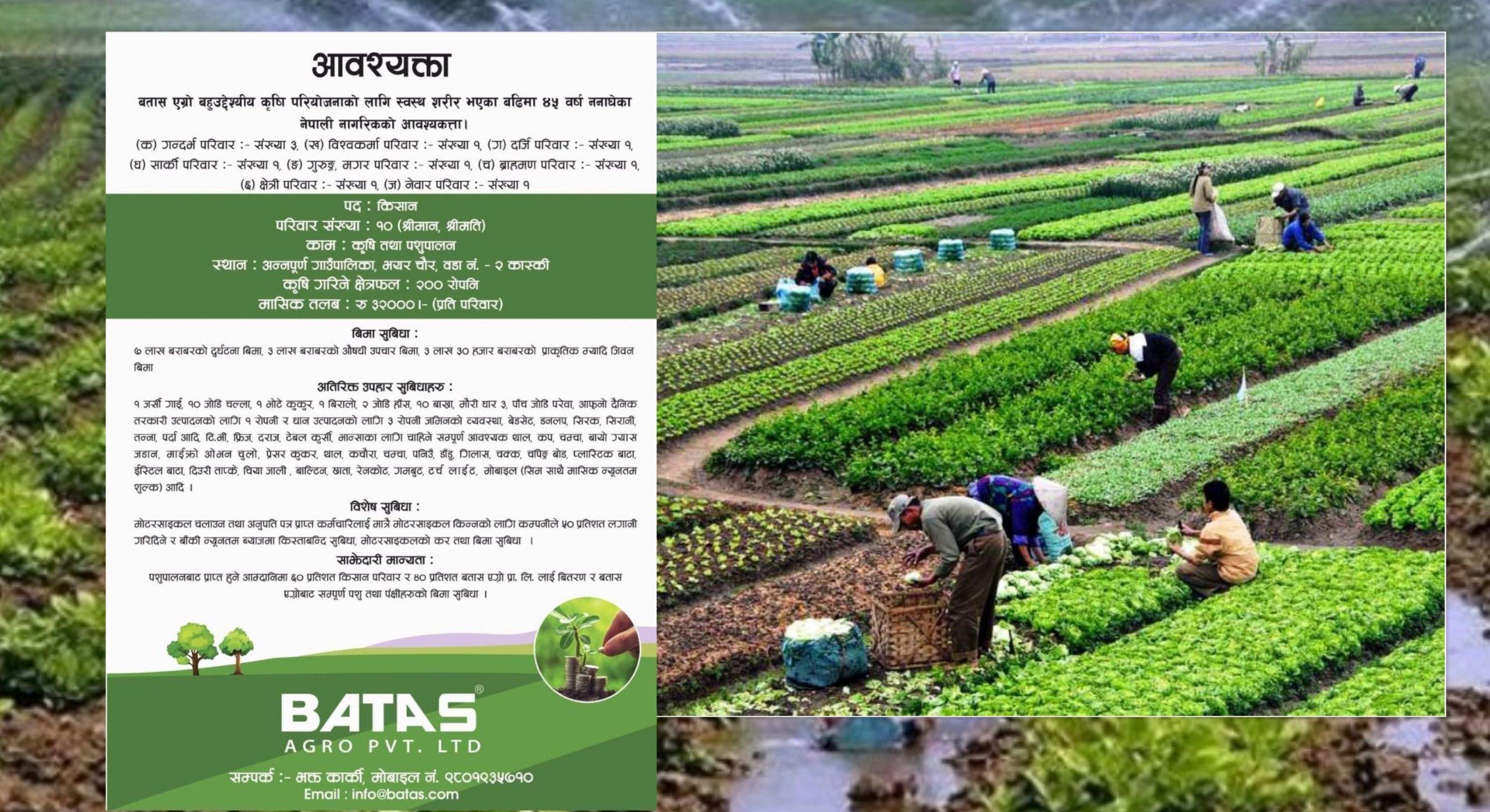 नेपालमै पहिलो पटक किसान पदमा जागिर खुल्यो